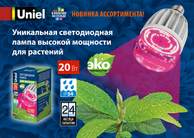 Лампочка UNIEL LED-A80-20W/SP/E27/CL